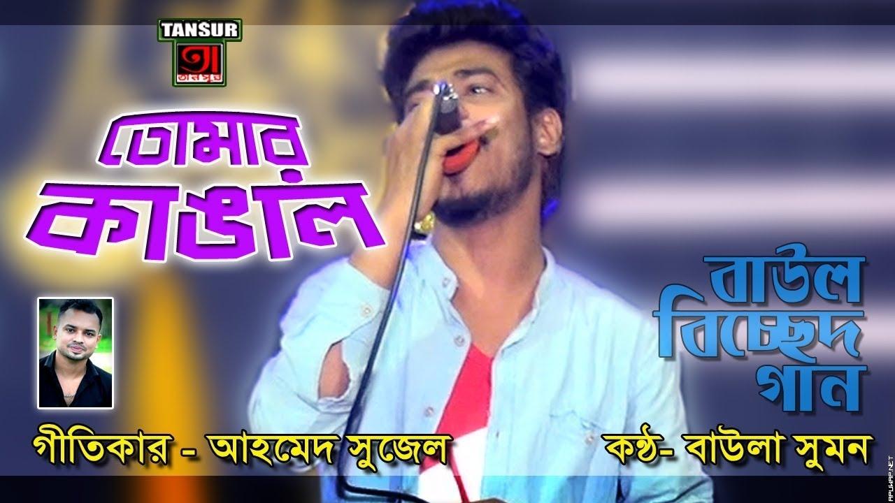 তোমার কাঙাল - বাংলা বিচ্ছেদ ন্তুন গান - bangla baul Hits song.mp3