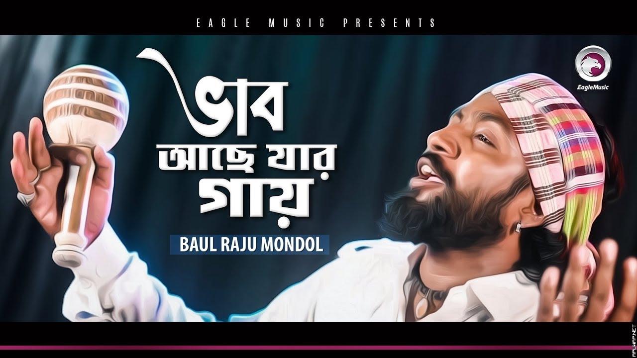 Baul Raju Mondol | Bhab Ache Jar Gay | ভাব আছে যার গায়.mp3