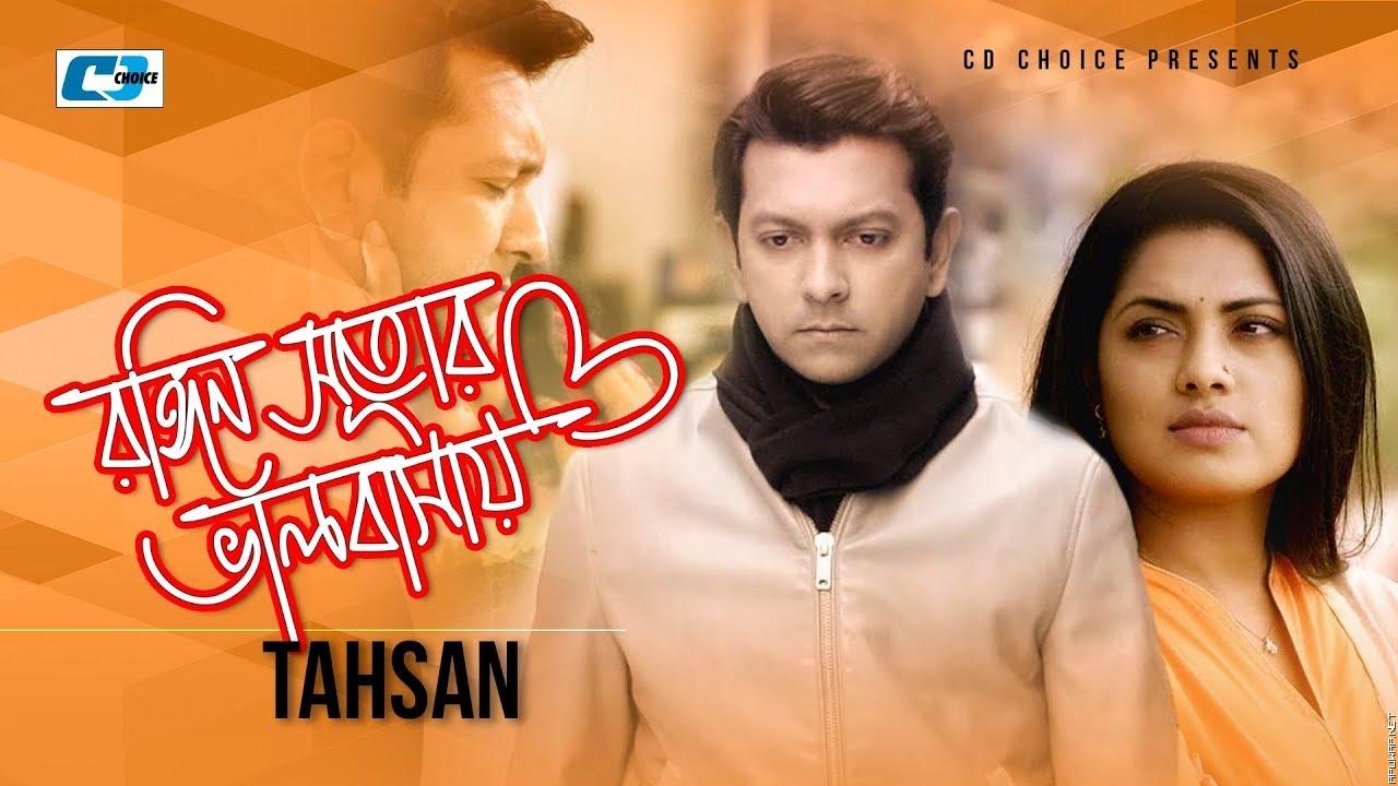 Rongin Sutor Valobashay | Tahsan | Tisha | Sajid Sarker | Bangla Song | Mizanur Rahman Aryan.mp3