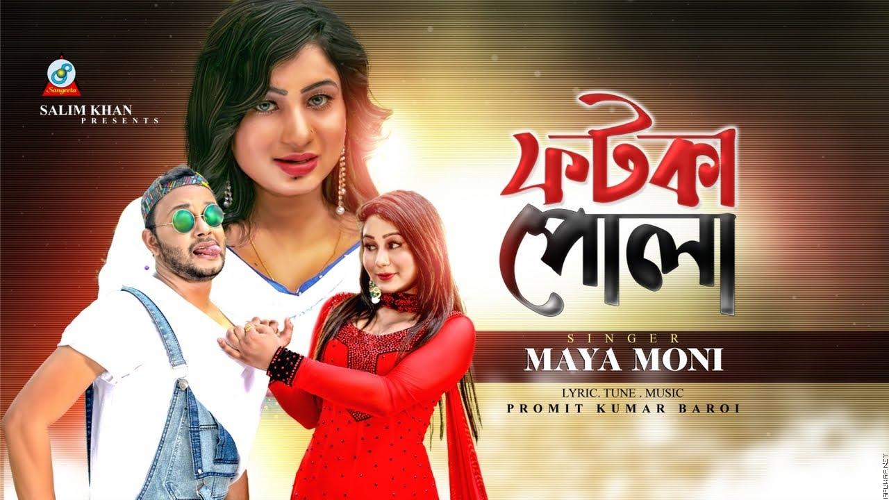 Maya Moni - Fotka Pola | ফটকা পোলা | Eid Exclusive 2019.mp3