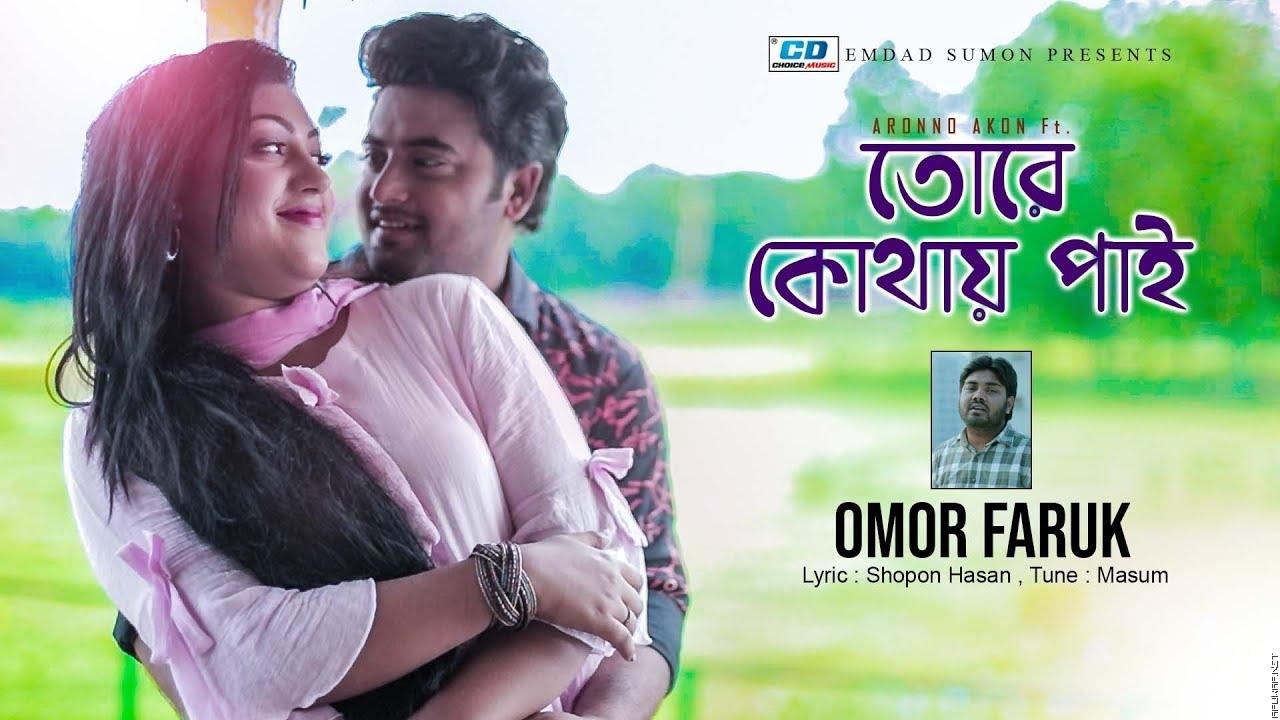 Tore Kothay Pai | Omor Faruk | Anan Khan | Dolon .mp3