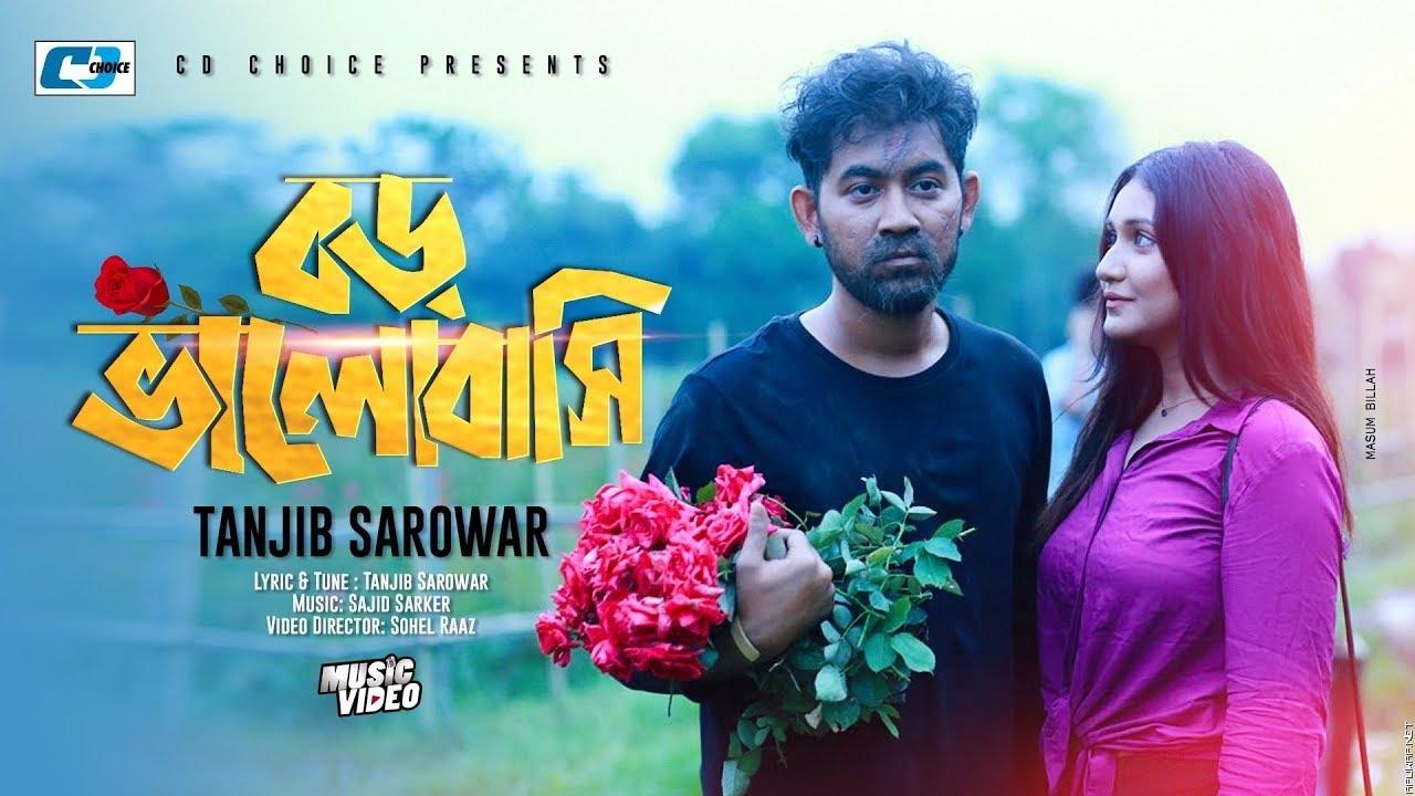 Boro Bhalobashi | Tanjib Sarowar | Sajid Sarker | Official Music | Bangla New Song ApuWap.Net.mp3