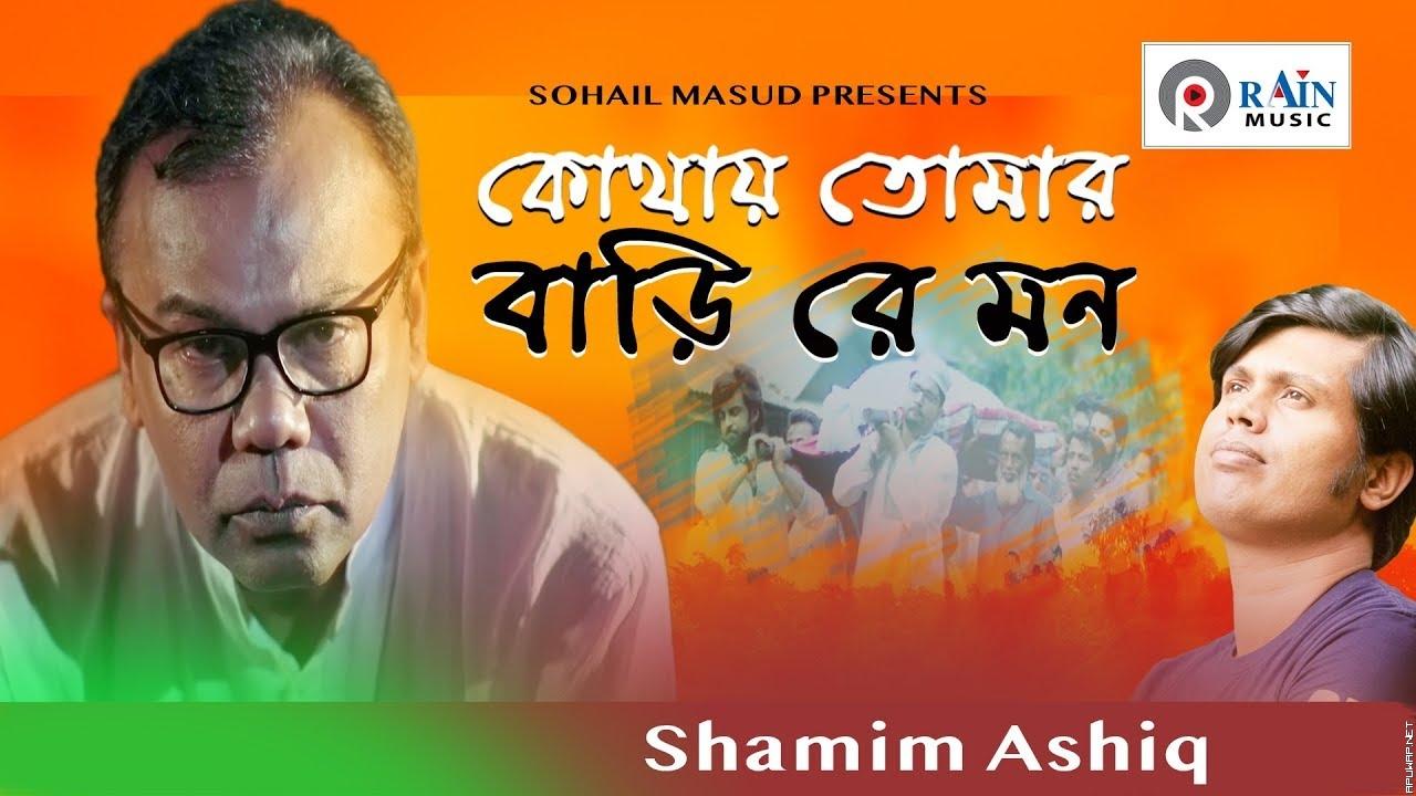 Kothay Tomar Barire Mon | Shamim Ashiq | Fazlur Rahman Babu | Bangla New Song.mp3