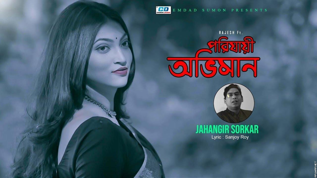 Porijayi Oviman | Jahangir Sarkar | Sanjoy Roy | Rajesh | Jarin | Bangla New Music | 2019.mp3