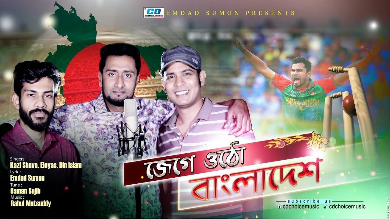 Jege Otho Bangladesh | Kazi Shuvo | Eleyas | Din Islam | Emdad Sumon | Rahul | Bangla New Song |2019.mp3