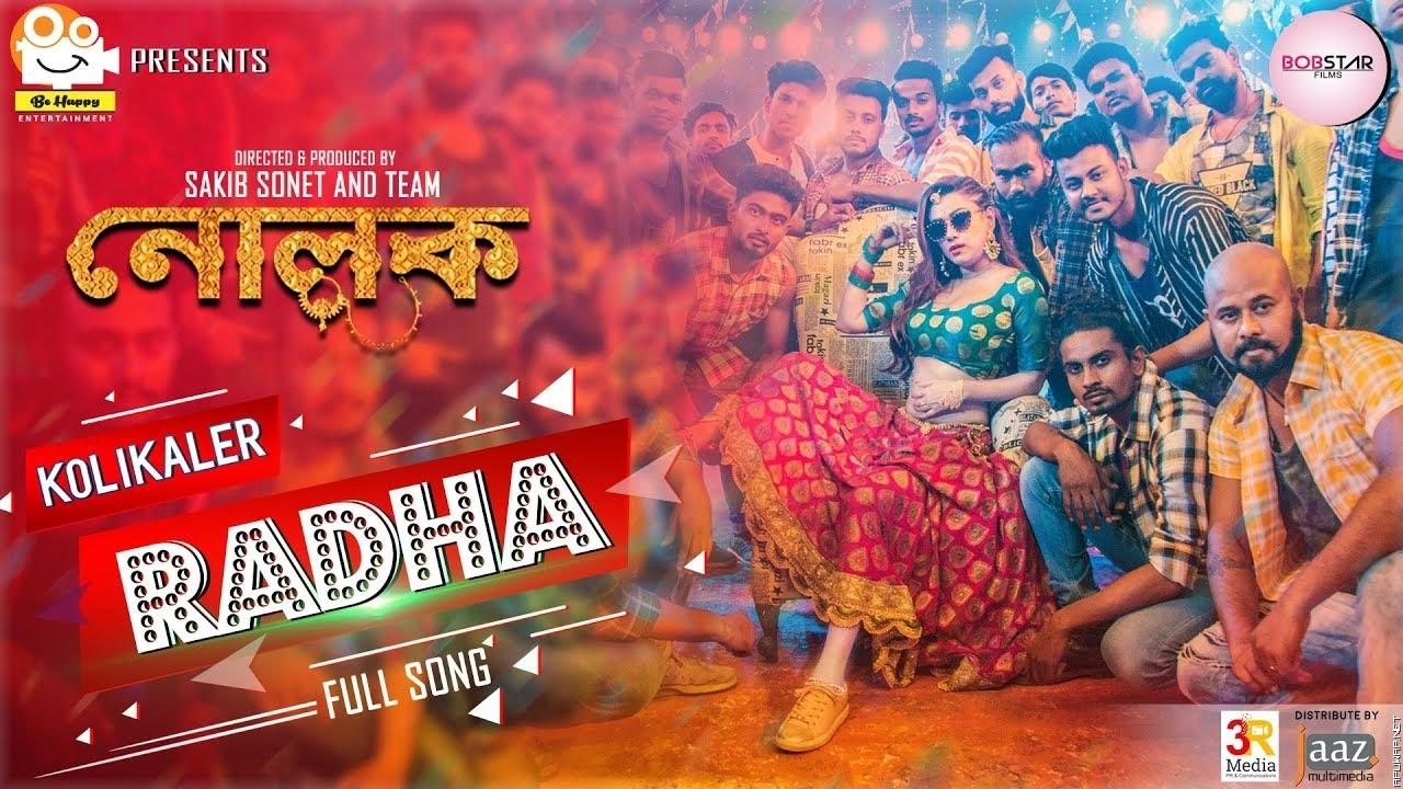 Kolikaler Radha (কলিকালের রাধা) Full Video Song l Shakib l Bobby l Biswajeeta | Savvy l Nolok -ApuWap.Net.mp3