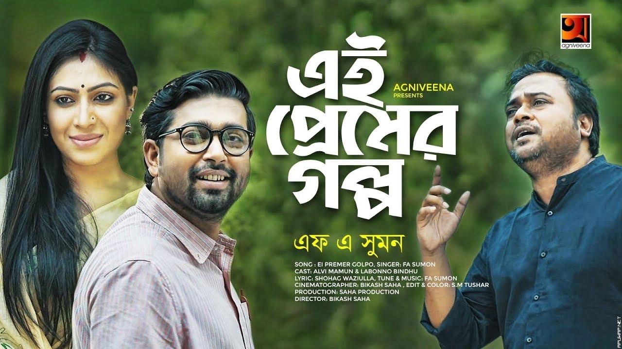 Ei Premer Golpo | F A Sumon | Eid Special Bangla Song 2019 | Official Music -ApuWap.Net.mp3