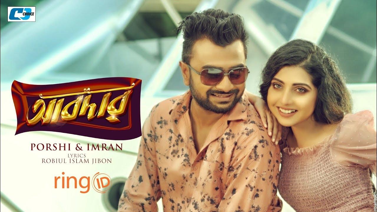 Abdar | আবদার | IMRAN | PORSHI | EiD Exclusive | Official Music | Bangla New Song 2019 - ApuWap.Net.mp3
