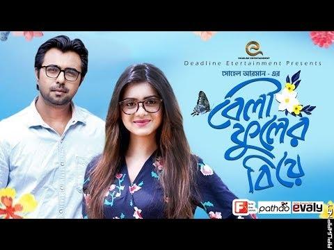 Bailey Phuler Biye | Apurba | Tanjin Tisha | Eid Natok 2019 | Bangla New Natok