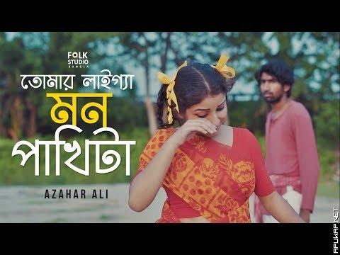 Tomar Laigga Mon Pakhita | তোমার লাইগ্যা মন | Azahar | Bangla New Song 2019 | Official Music - ApuWap.Net.mp3