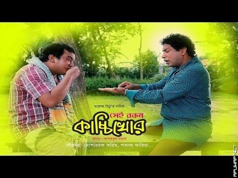 Shei Rokom Kacchi Khor | সেই রকম কাচ্চিখোর | Mosharraf Karim | Sabnam Faria | Bangla New Natok 2019 - 360p HD.mp4