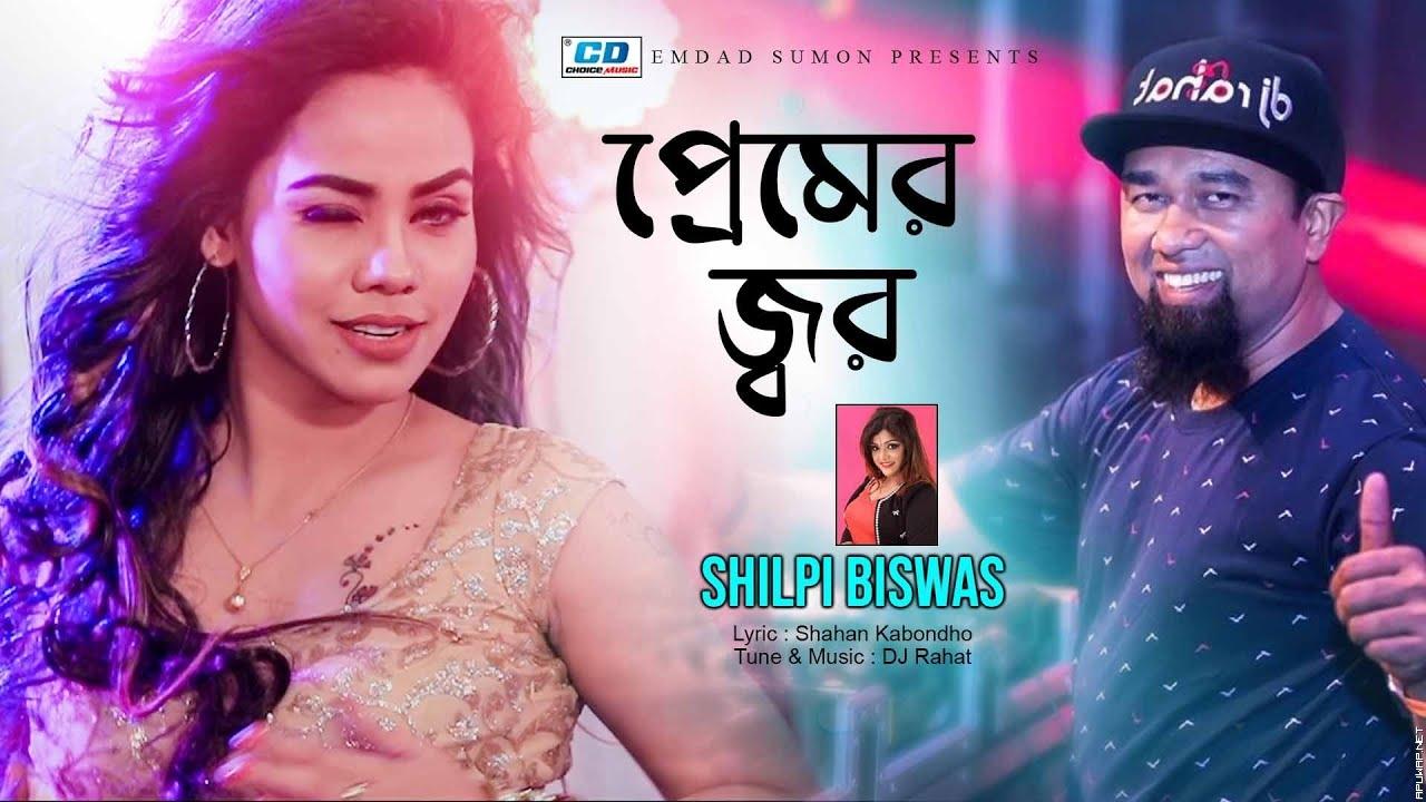 Premer Jor | Shilpi Biswas | DJ Rahat | Shahan Kabondho - ApuWap.Net.mp3