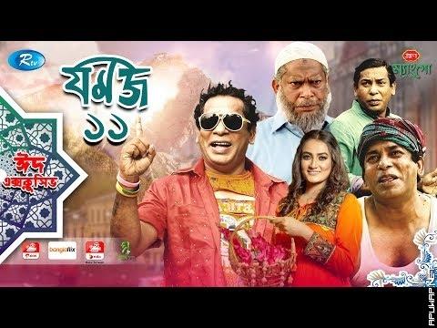 Jomoj 11 | যমজ ১১ | Eid Natok 2019 | ft. Mosharraf Karim, Aparna | Rtv Drama Eid Special