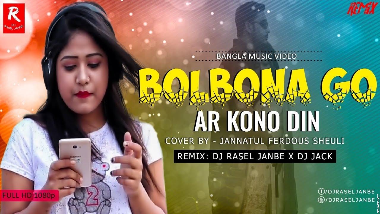 Bolbona Go Ar Kono Din | Cover Remix | DJ RASEL JANBE & DJ JACK |  2019 ApuWap.Net.mp3