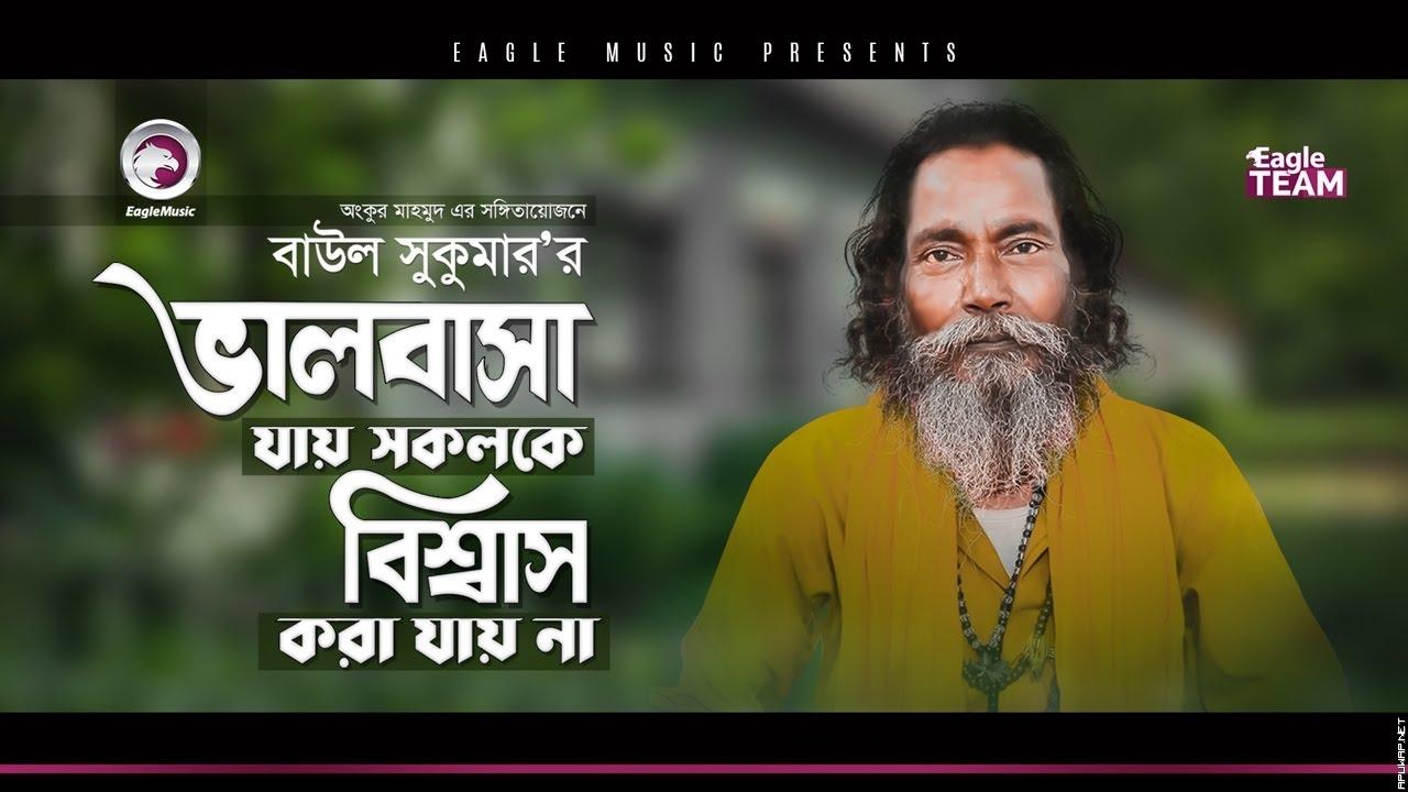 Baul Sukumar | Valobasa Jay Sokolke Biswas Kora Jay Na | মনের মতো মনের মানুষ | Bengali Song | 2019 -ApuWap.Net.mp3