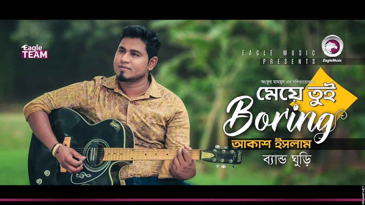 Band Ghuri | Meye Tui Boring | মেয়ে তুই বোরিং | Bengali Song | 2019 - ApuWap.Net.mp3