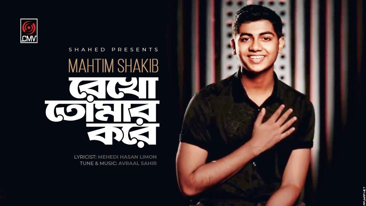 তোমার করে | Rekho Tomar Kore (Lyrical) | Mahtim Shakib | Avraal Sahir | MH Limon | New Song apuwap.net.mp3