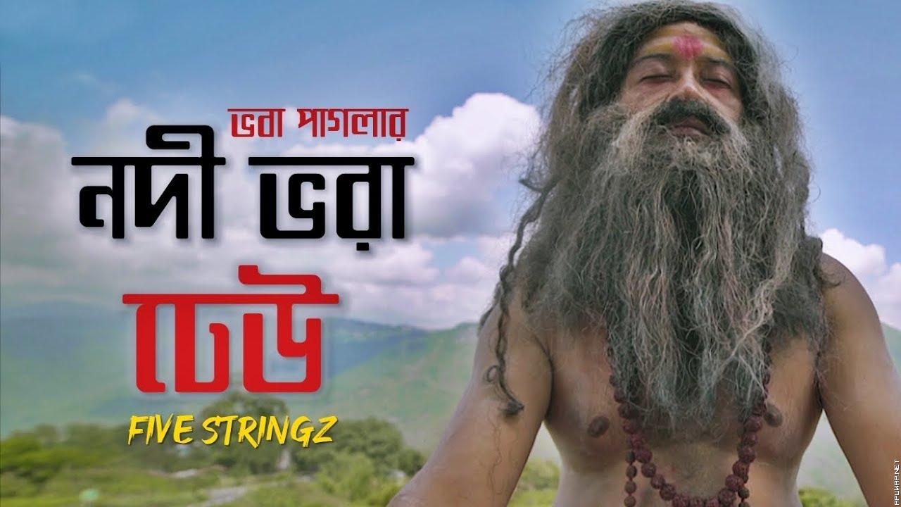 Nodi Bhora Dheu | নদী ভরা ঢেউ | Tribute To Bhaba Pagla | Five Stringz | Folk Studio Bangla Song 2019-ApuWap.Net.mp3