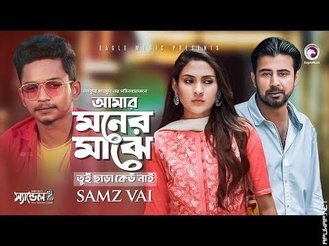 Amar Moner Majhe Tui Chara Keu Nai | Samz Vai, Afran Nisho, Mehazabien | Bangla Song 2019 | Sandal 2-ApuWap.Net.mp3