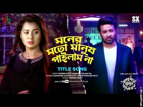 Title Song | Moner Moto Manush Pailam Na - মনের মতো মানুষ পাইলাম না । SHAKIB KHAN l BUBLY.mp3