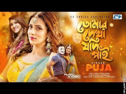 Tomar Dekha Jodi Pai | Puja | Bidya Sinha Mim | Akassh Sen | Bangla Official Music-ApuWap.Net.mp3
