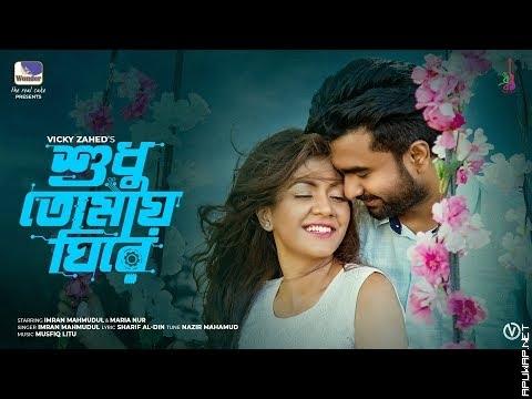 Shudhu Tomay Ghire | শুধু তোমায় ঘিরে | Imran Mahmudul | Maria Nur | Bangla New Song 2019.mp3
