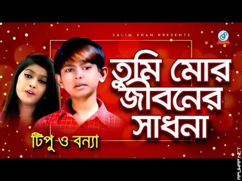 Tipu, Bonna - Tumi Mor Jiboner Shadhona | তুমি মোর জীবনের সাধনা | Bangla Video Song 2019-ApuWap.Net.mp3