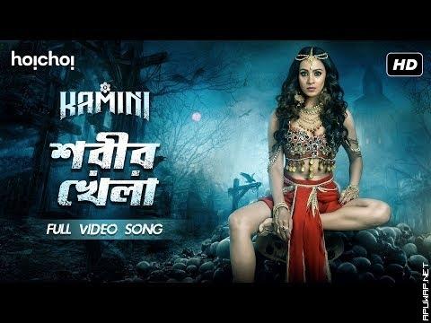 Shorir Khela (শরীর খেলা) | Kamini | Nikhita Gandhi Ft. Barkha Bisht-ApuWap.Net.mp3