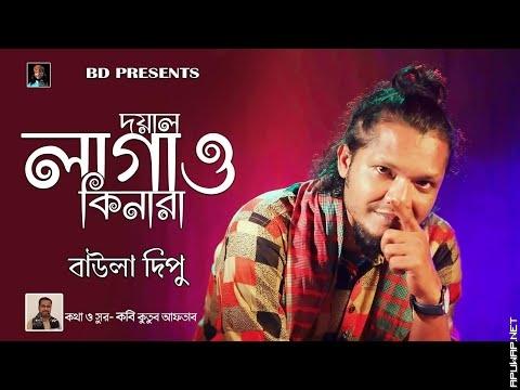 দয়াল লাগাও কিনারা l Baula Dipu l ভিন্ন একটি ভাটিয়ালি গান l Doyal Lagaw Kinara l বাউলা দিপু_ApuWap.Net.mp3