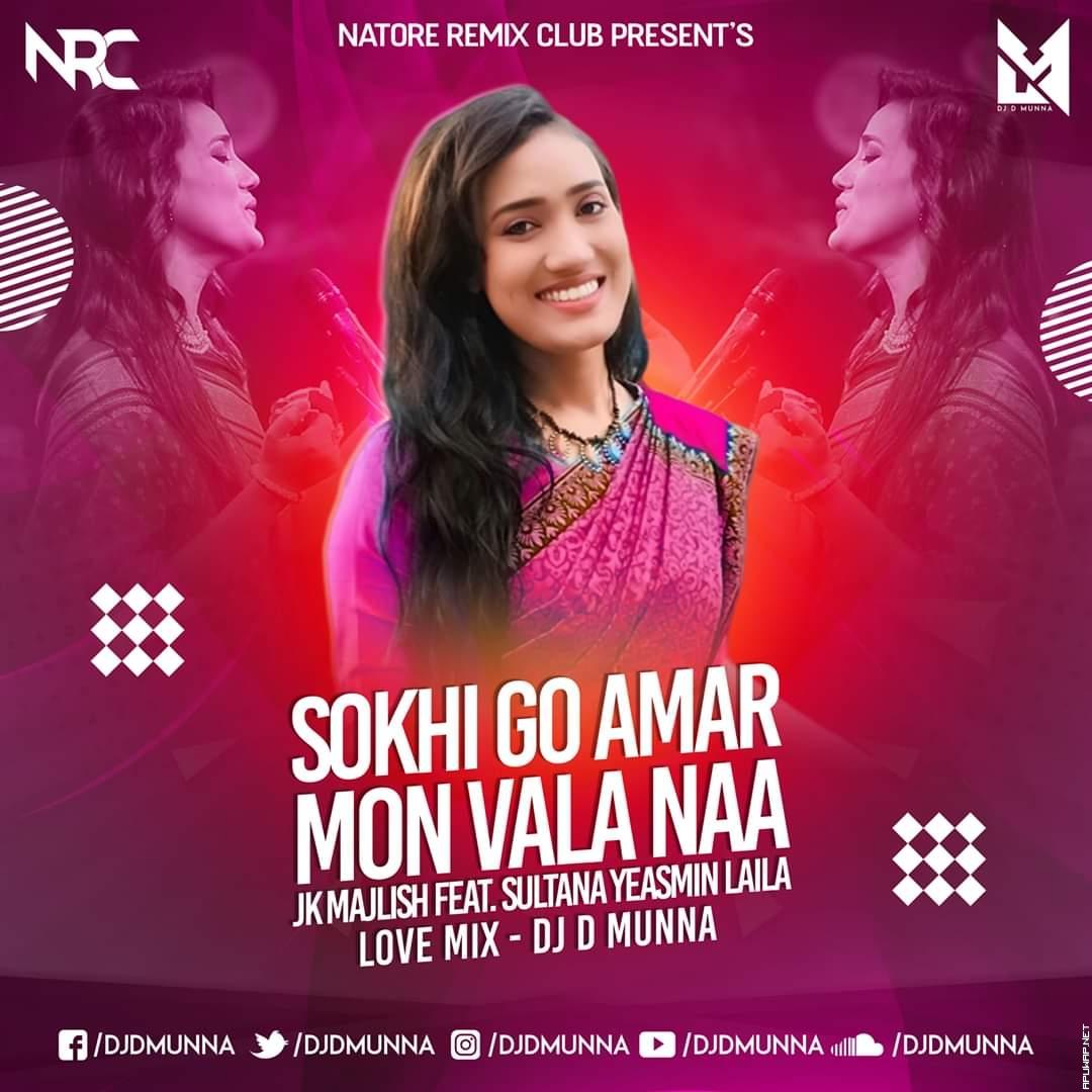 Sokhi Go Amar Mon Vala Naa - Jk Majlish feat. Sultana Yeasmin Laila (Love Mix) DJ D MuNnA.mp3