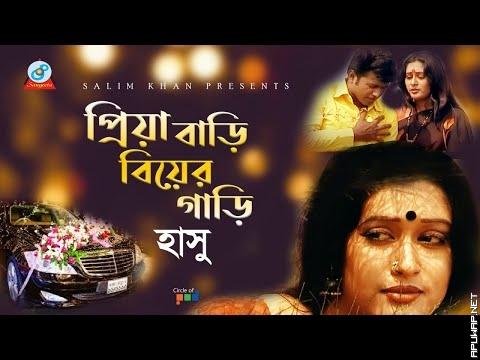 Hasu | Priya Bari Biyar Gari | প্রিয়া বাড়ি বিয়ার গাড়ি - 2019_[ApuWap.Net].mp3