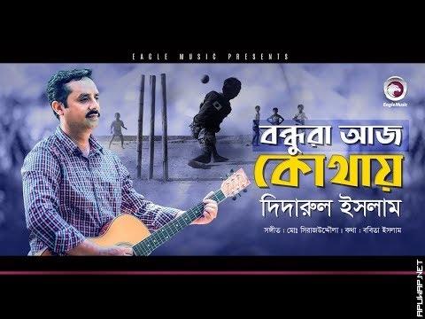 Didarul Islam | Bondhura Aj Kothay | বন্ধুরা আজ কোথায় | Bengali Song | 2019 | Friendship Song.mp3