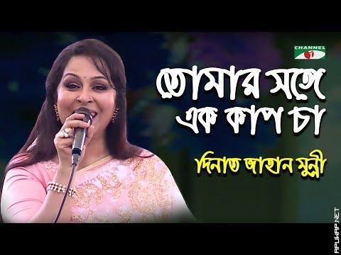 Tomar Songe Ek Cup Cha | Dinat Jahan Munni_[ApuWap.Net].mp3