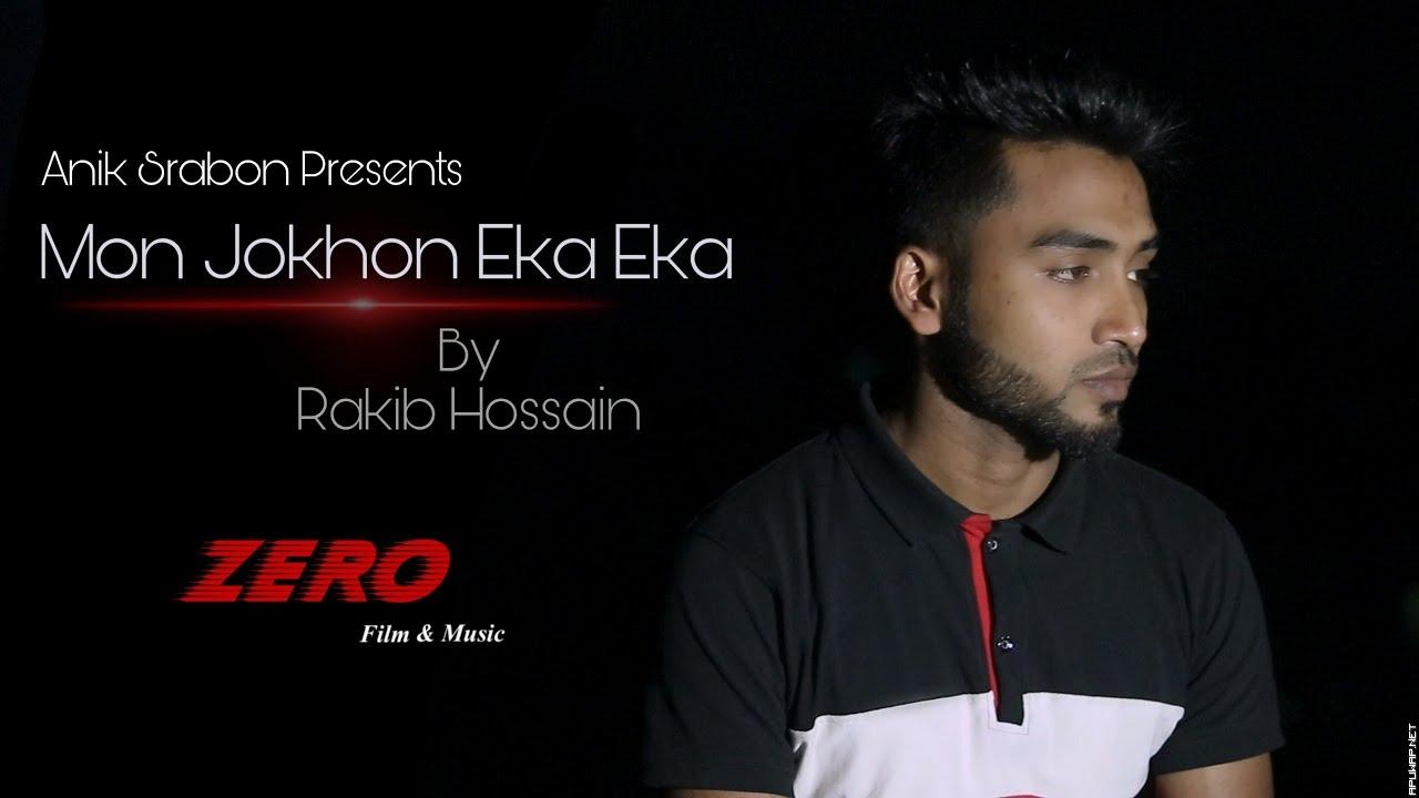 Mon Jokhon Eka Eka | Rakib Hossain | Anik Srabon.mp3