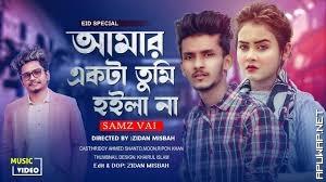 Amar Ekta Tomi Hoilo Na (আমার একটা তুমি হইলো না) | Samz Vai.mp3