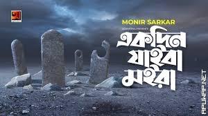 Ekdin Jaiba Moira | একদিন যাইবা মইরা | Monir Sarker | Remo Biplob | Folk Song 2020.mp3