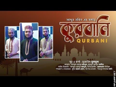 নতুন গজল | কুরবানি | মুজাহিদ বুলবুল | New Islamic Gojol | Qurbani | Mujahid Bulbul.mp3