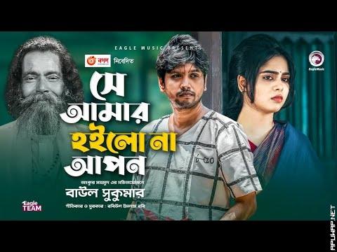 Se Amar Hoilo Na Apon | সে আমার হইলো না আপন | Bangla Gaan 2020 | Baul Sukumar | Bangla New Song 2020.mp3