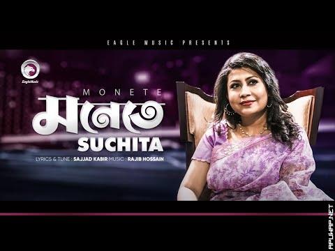Suchita Nahid Salam | Monete | মনেতে | Bengali Song | 2020.mp3
