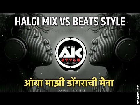 AAMBA MAZI DONGRACHI MAINA (DANCE MIX) | HALGI MIX VS BEATS STYLE | DJ SUSHANT SAUNDANE DJ RAJAN.mp3
