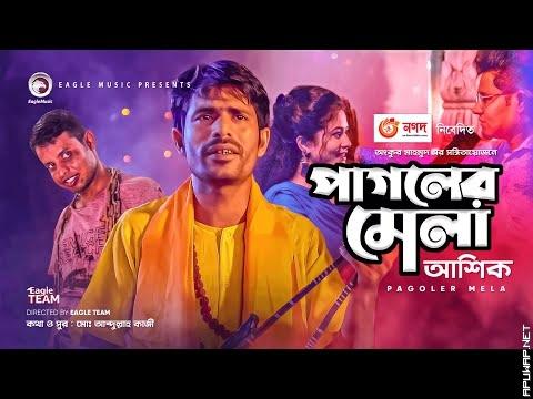 Pagoler Mela | পাগলের মেলা | Ashik | New Song 2020.mp3