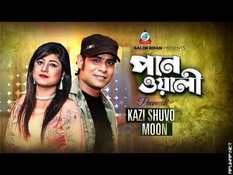 Paanwali | পানওয়ালী | Kazi Shuvo | Moon | New Music 2020.mp3