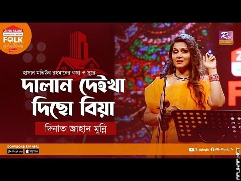 Dalan Deikha Diso Biya  দলন দইখ দছ বয়  Jk Majlish Feat Dinat Jahan Munni  Folk Station.mp3